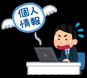 【厚労省】給与明細も流出 専門家検証へ―雇調金オンライン