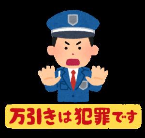 ベトナム国籍の男10人を窃盗などの疑いで逮捕 ドラッグストアで化粧品や医薬品を盗んだか 岐阜県