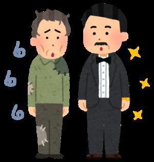 賃金低水準の日本 一方で年収2000万円以上の人が30年で3倍に?